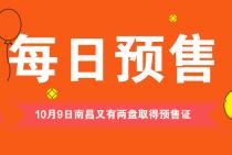 【楼盘网早报2019.10.11】10月9日南昌又有两盘取得预售证