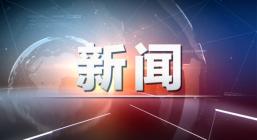 """石家庄地铁2号线一期""""轨通"""" 预计明年6月底载客试运营"""