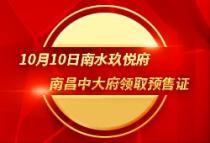 【每日预售证】10月10日南水玖悦府、南昌中大府领取预售证