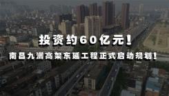 重磅!投资约60亿元!南昌九洲高架东延工程正式启动规划!