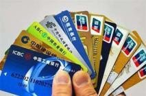 最新消息:首付不够刷卡来凑?信用卡禁止购房?