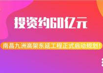 【楼盘网早报2019.10.13】九洲高架东延工程正式启动规划!