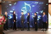 """长安壹号之夜""""郎朗和他的朋友们""""钢琴专场音乐会新闻发布会启幕"""