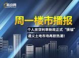 """【周一楼市播报】个人房贷利率新政正式""""换锚"""" 遵义土地市场再掀热潮!"""