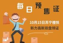 【每日预售证】10月15日苏宁檀悦、新力高新双盘领证