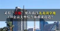 """又有""""大咖""""要在南昌九龙湖拿地,170余亩大型综合体谁来打造?"""