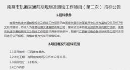 1号线北延、2号线东延有新动态!南昌轨道交通前期规划及测绘发布招标公告
