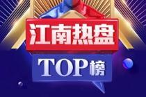 【楼盘网早报2019.10.16】江南区热盘排行榜Top10出炉