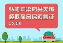 【每日预售证】10月16日弘阳中粱时光天樾领取商品房预售证