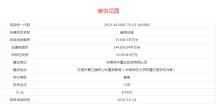 """华侨城在黄江超23亿项目备案了!新项目名为""""叁悦花园"""""""