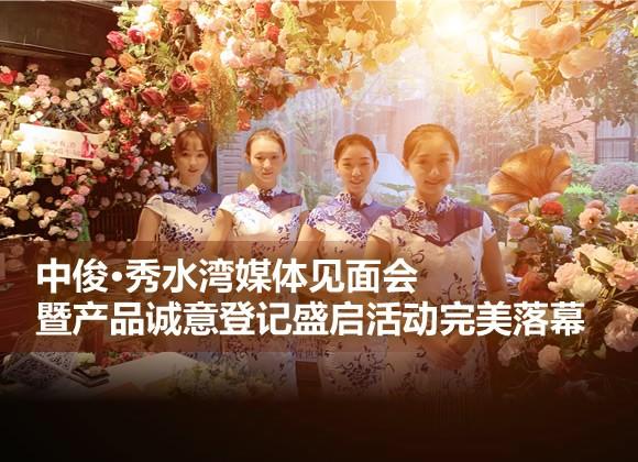 中俊·秀水湾媒体见面会暨产品诚意登记盛启活动完美落幕