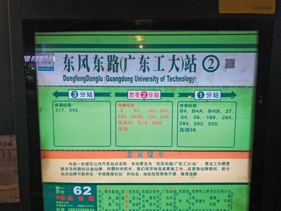 广州街坊注意!62个公交站改用新名啦