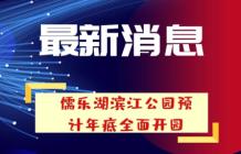 【楼盘网早报2019.10.17】儒乐湖滨江公园预计年底全面开园