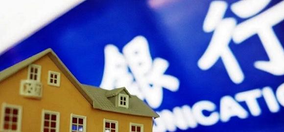 房贷利率换锚后 新老利率仅差0.02个百分点