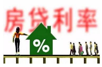 沈阳最新房贷利率调整消息!