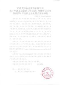 中海·熙岸中海正定新区规划曝光 占地75亩拟建20栋住宅楼