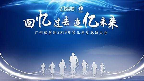 回忆过去 追亿未来 | 广州楼盘网2019年第三季度总结大会圆满落幕