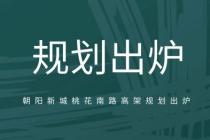 【楼盘网早报2019.10.18】朝阳新城桃花南路高架规划出炉