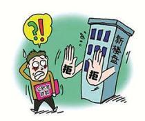 南昌开发商拒绝公积金贷款 被暂停办理网签!