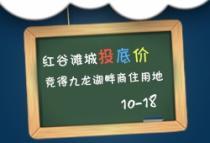 【土拍战报】红谷滩城投底价竞得九龙湖畔商住用地