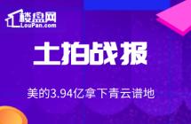 【楼盘网早报2019.10.19】美的3.94亿拿下青云谱地