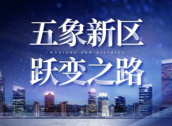 """五象新区:一座迈向新时代的""""国际之城""""!"""