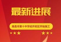 【楼盘网早报2019.10.22】南昌市第十中学经开校区最新进度