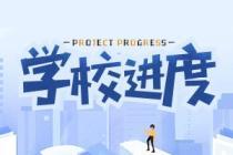 【楼盘网早报2019.10.18】南宁超48所新学校进展曝光