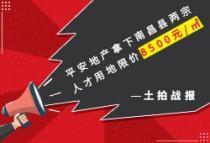 平安地产底价拿下南昌县两宗人才用地!限价8500元/㎡!
