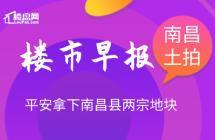 【楼盘网早报2019.10.24】土拍情报:平安拿下南昌县两宗地块