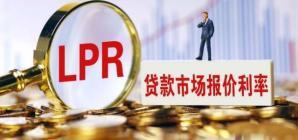 新消息!广东房贷利率加点下限按央行规定执行!首套房不低于相应期限的LPR