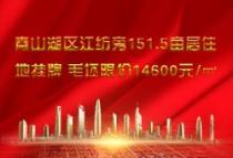 土拍预告丨青山湖区江纺旁151.5亩居住地挂牌 毛坯限价14600元/㎡