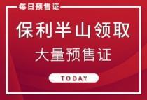 【每日预售证】10.25保利半山国际领取大量预售证