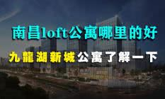 南昌loft公寓哪里的好?九龙湖新城了解一下