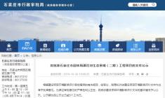 总投资9亿元!滹沱河生态景观二期工程项目曝规
