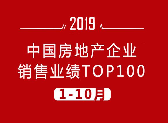 2019年1-10月中国房地产企业销售业绩TOP100
