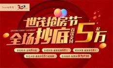 20000+人流量,狂揽超18亿,泉州世茂抢房节再现现象级热潮!
