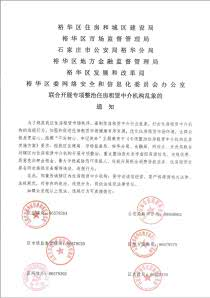 石家庄裕华区六部门联合开展专项整治住房租赁中介机构乱象