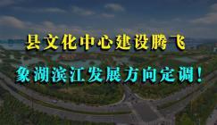 县文化中心建设腾飞,象湖滨江发展方向定调!