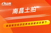 【楼盘网早报2019.11.07】南昌临空经济区两工业地块被成功拿下