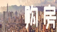 头条!香港人大湾区买房享当地居民同等待遇 将不用纳税、社保等条件