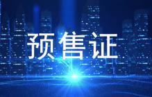 2019年11月武汉楼市新增32个预售许可证