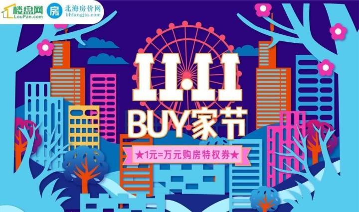 """11.11""""与其败家,不如buy家"""" 1元抢万元购房特权券"""