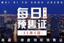 【每日预售证】速来围观,11月6日南昌三楼盘领取预售证