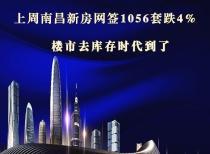 【周报】上周南昌新房网签1056套跌4% 楼市去库存时代到了