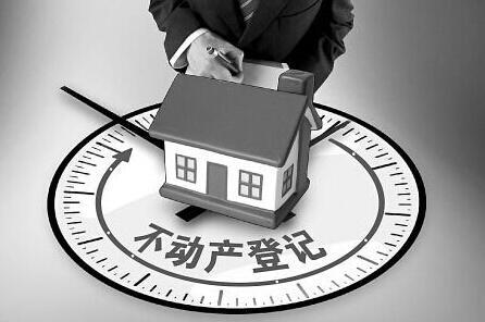 海南昌江不动产登记便民服务得到了加强