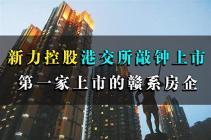 【贺喜】新力控股港交所敲钟上市,第一家上市的赣系房企