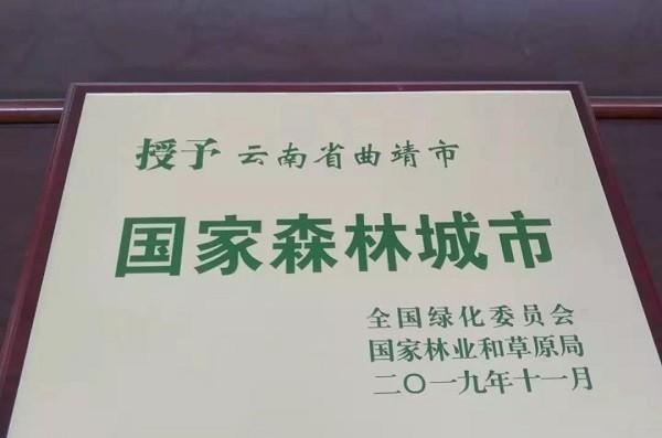 """曲靖正式获得""""国家森林城市""""称号"""