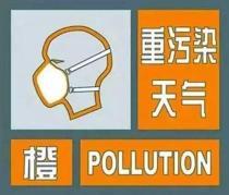 注意:石家庄市20日起发布重污染橙色预警及Ⅱ级应急响应