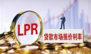 LPR再次下调,房贷利率会降吗?